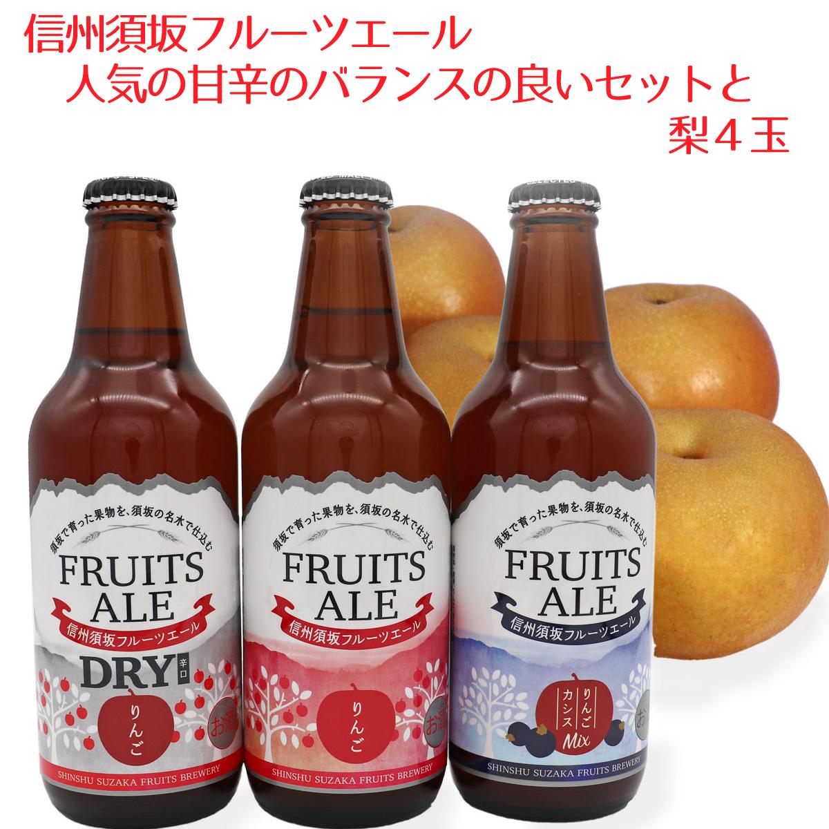 【ふるさと納税】信州須坂フルーツエールバランスの良い人気甘辛3種類・梨4個セット【お酒・フルーツビール・梨】
