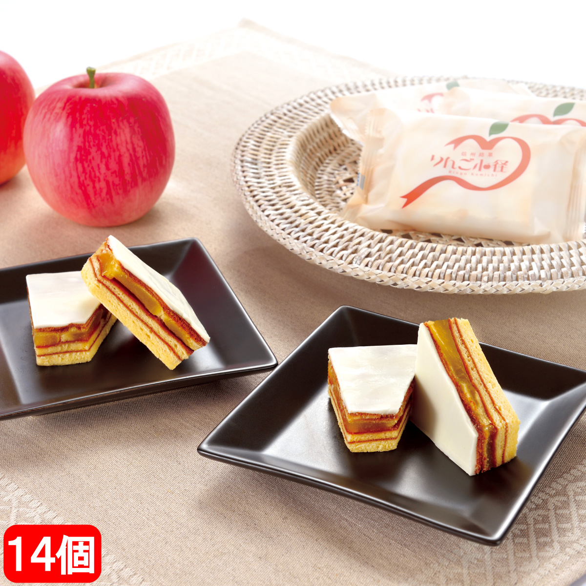 【ふるさと納税】りんご小径 14個入 【お菓子・スイーツ・バウムクーヘン】