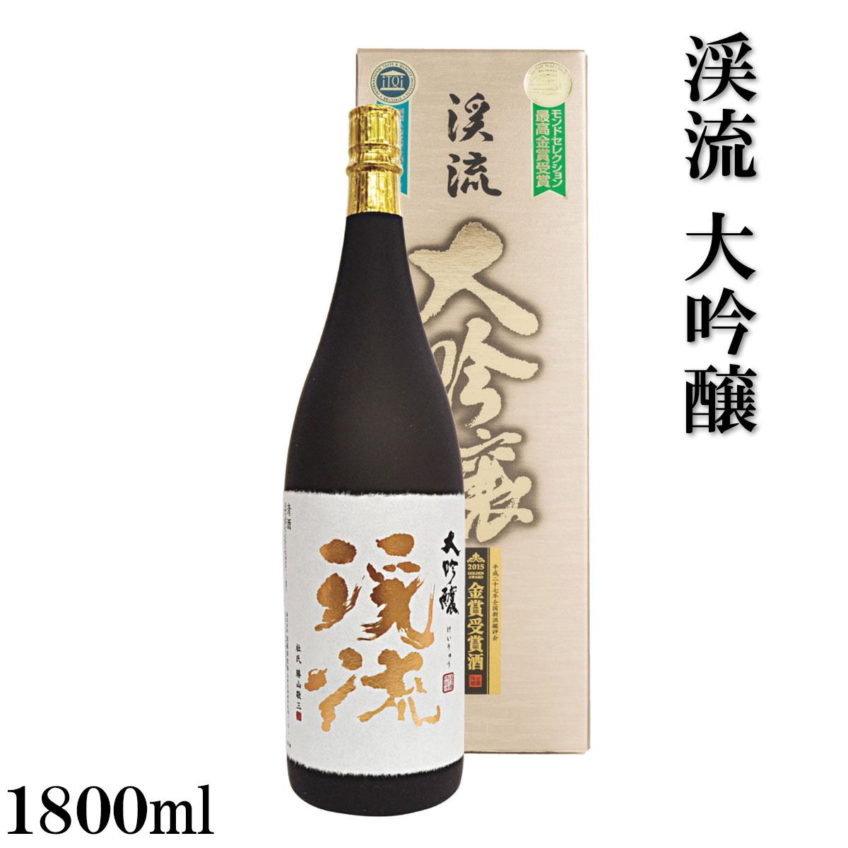【ふるさと納税】渓流 大吟醸 1800ml(化粧箱入り) 【日本酒・お酒】