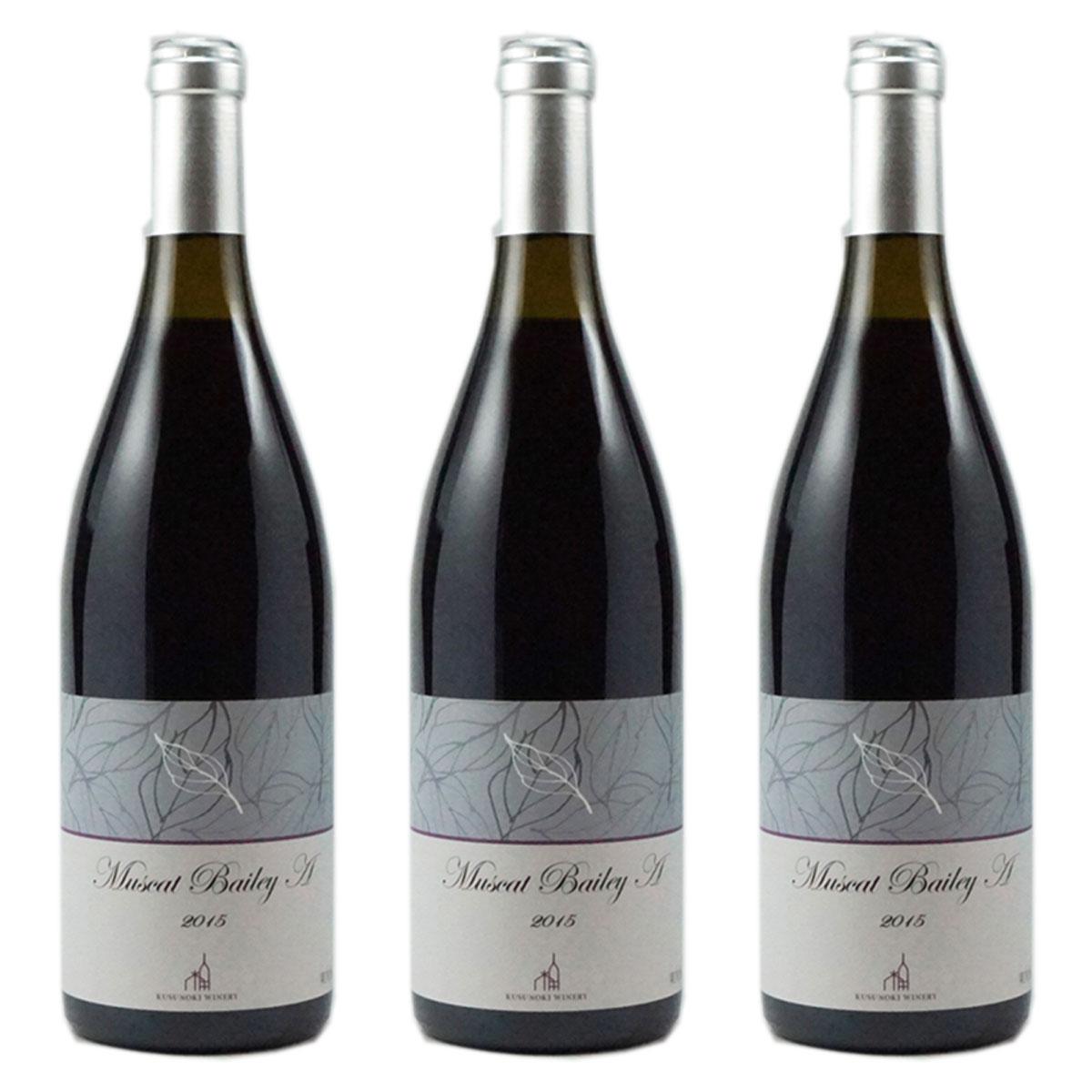 【ふるさと納税】マスカットベイリーA(赤)3本セット 【ワイン・お酒・赤ワイン・洋酒・詰め合わせ】