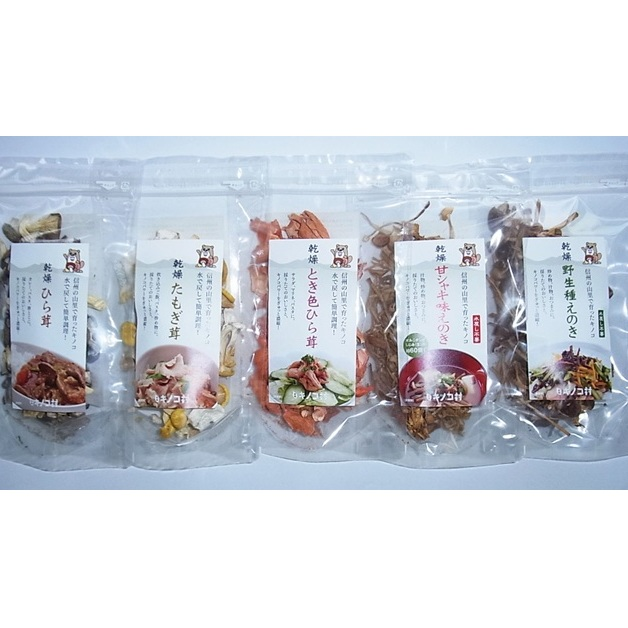 【ふるさと納税】健康乾燥キノコセット(彩り) 【ドライきのこ】