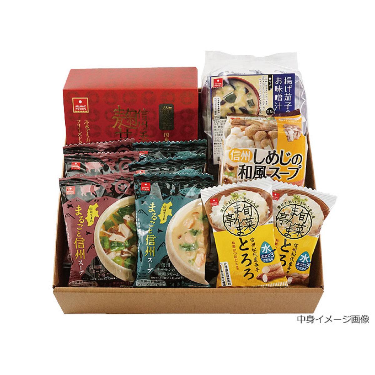 【ふるさと納税】信州ギフト(6種22食)《アスザックフーズ》【フリーズドライ・味噌汁・甘酒・スープ】