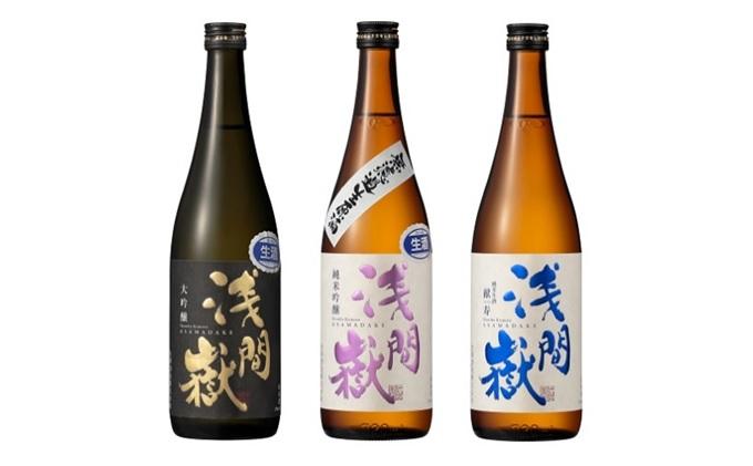 【ふるさと納税】浅間嶽 生酒 3本セット 【お酒/日本酒】