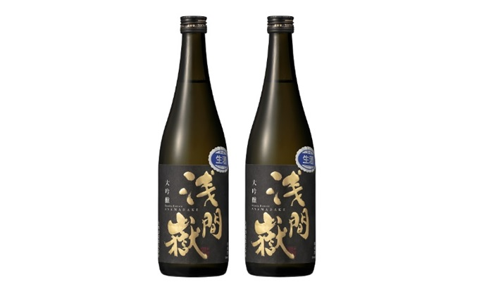 【ふるさと納税】浅間嶽 大吟醸 生酒 720ml 2本セット 【お酒/日本酒】