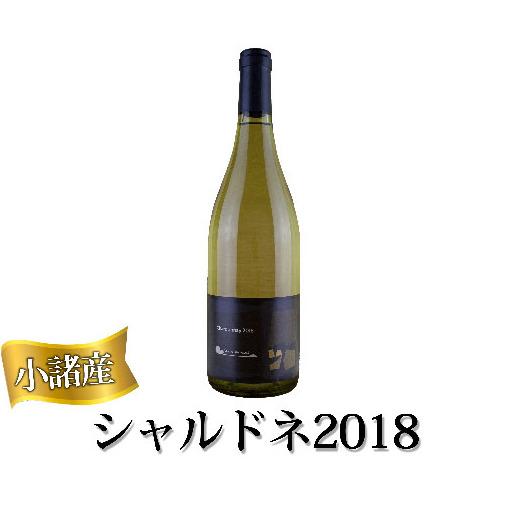 【ふるさと納税】小諸産 シャルドネ2018 【白ワイン・お酒】
