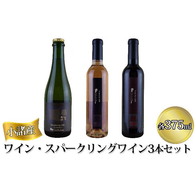 【ふるさと納税】小諸産 ワイン・スパークリングワイン3本セット 【赤ワイン・シャンパン・スパークリングワイン・お酒・ワイン・ロゼワイン】