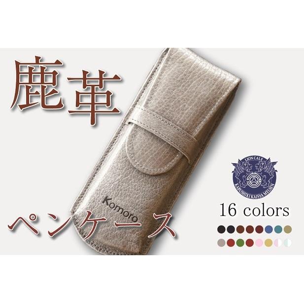 長野県小諸市 ふるさと納税 鹿革 ペンケース 贈答 定価 ファッション小物 グレー カタログ 地域のお礼の品