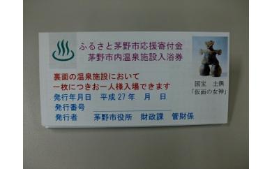 市内7施設 ふるさと納税 安心の定価販売 市内温泉施設利用券6枚 日本全国 送料無料