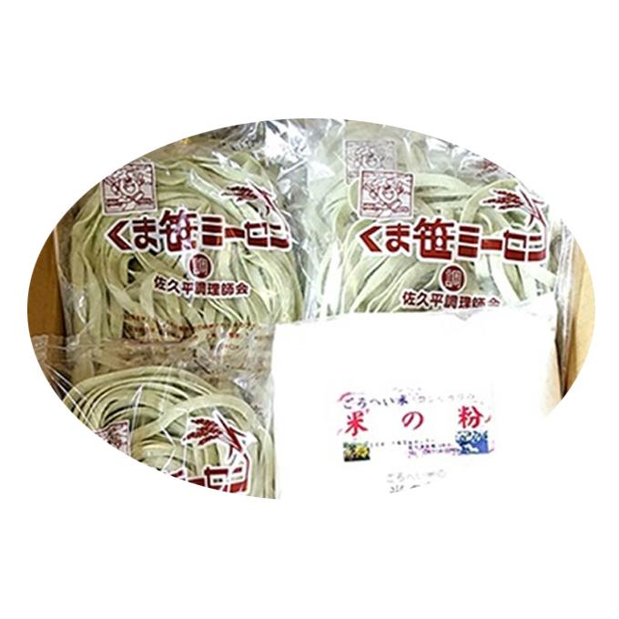 【ふるさと納税】くま笹ミーセン(くま笹米粉麺)と米粉の詰合せ 【麺類/米粉】