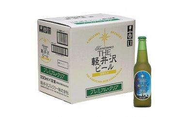 【ふるさと納税】〈プレミアム・クリア〉12本 THE軽井沢ビール 【お酒/ビール】
