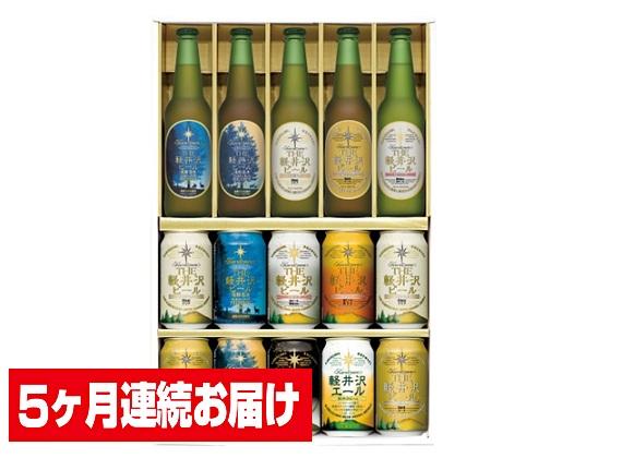 【ふるさと納税】【5ヶ月連続お届け定期便】THE軽井沢ビールセット〈G-PH〉 【お酒/ビール】