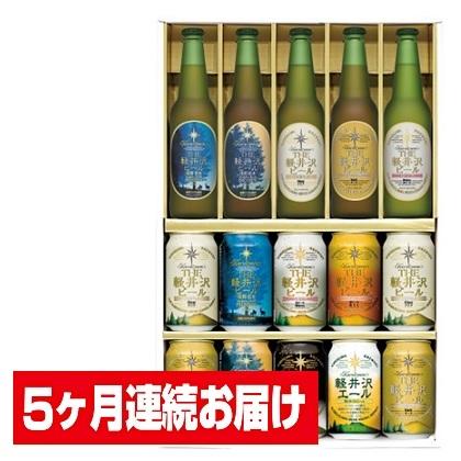 【ふるさと納税】【5ヶ月定期便】THE軽井沢ビールセット〈G-PH〉 【定期便・お酒/ビール】