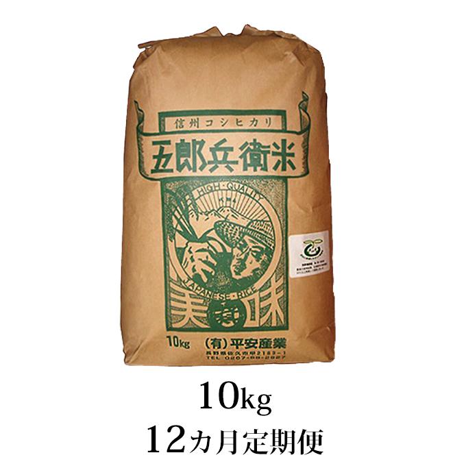 【ふるさと納税】 【12ヶ月定期便】特別栽培米五郎兵衛米 10kg 【定期便・お米・精米】