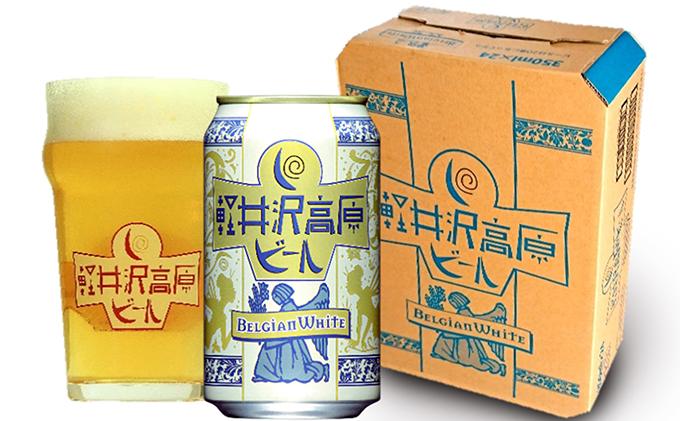 【ふるさと納税】24缶 軽井沢高原ビールベルジャンホワイト 【お酒・ビール】