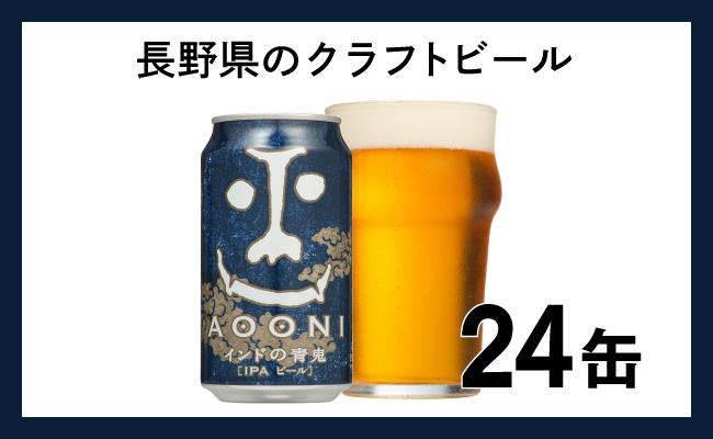 【ふるさと納税】24缶 インドの青鬼 【お酒・ビール】