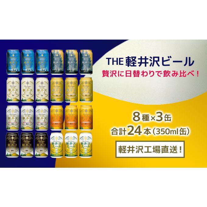 長野県佐久市 【ふるさと納税】飲み比べセット24缶THE軽井沢ビール...