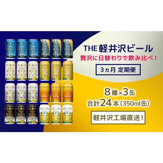 【ふるさと納税】【3ヶ月定期便】飲み比べセット24缶THE軽井沢ビール  【定期便・お酒】