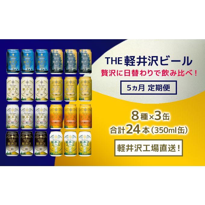 【ふるさと納税】【5ヶ月定期便】飲み比べセット24缶THE軽井沢ビール 【定期便・お酒】