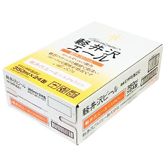 【ふるさと納税】24缶<軽井沢エール エクセラン> THE軽井沢ビール 【お酒・ビール】