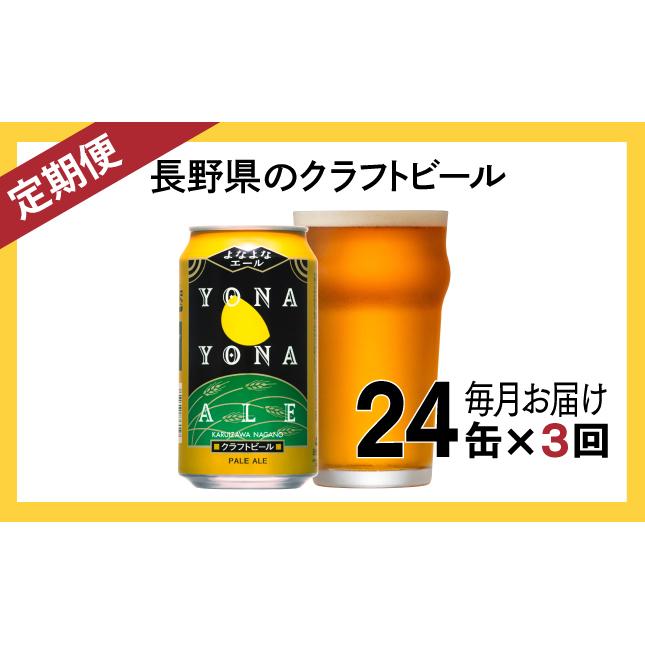 【ふるさと納税】よなよなエール(24缶)クラフトビール 定期便 3ヶ月 【定期便・お酒・地ビール】