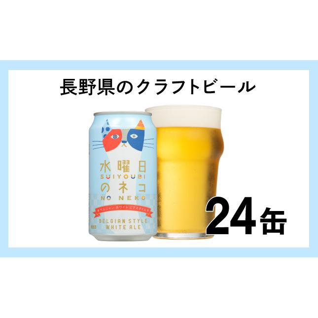 【ふるさと納税】水曜日のネコ 定期便 6ヶ月 【定期便・お酒・地ビール】