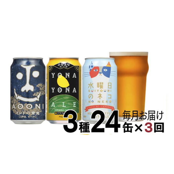【ふるさと納税】クラフトビール飲み比べセット 3種24缶セット 定期便3ヶ月 【定期便・お酒・地ビール】