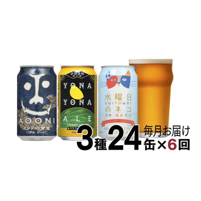 【ふるさと納税】クラフトビール飲み比べセット 3種24缶セット 定期便6ヶ月 【定期便・お酒・地ビール】
