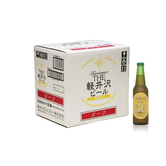 【ふるさと納税】12瓶〈ダーク〉 THE軽井沢ビール 【地ビール・お酒・ビール】