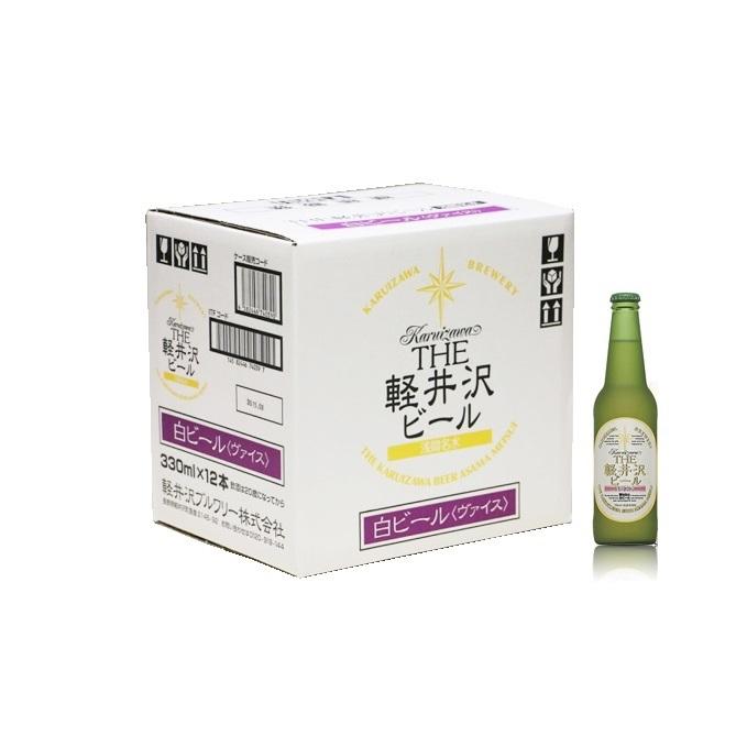 【ふるさと納税】12瓶〈ヴァイス〉 THE軽井沢ビール 【地ビール・お酒・ビール】
