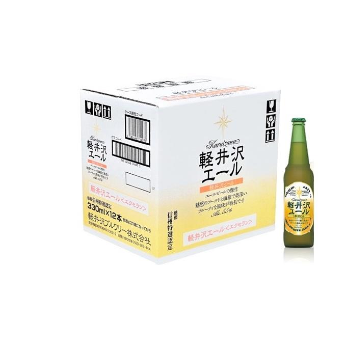 【ふるさと納税】12瓶〈エクセラン〉軽井沢エール 【地ビール・お酒・ビール】