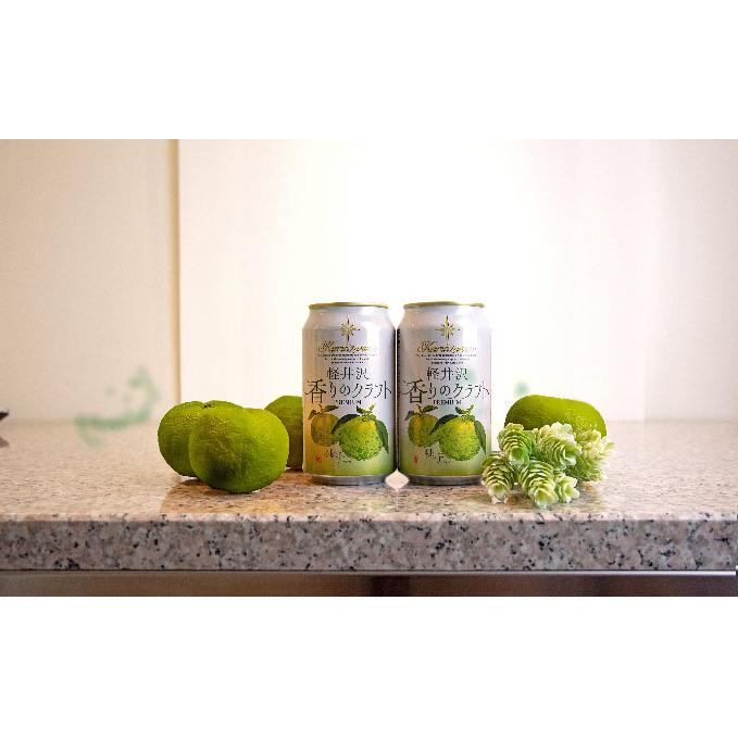 【ふるさと納税】24缶 軽井沢香りのクラフト 柚子 【地ビール・お酒・ビール】