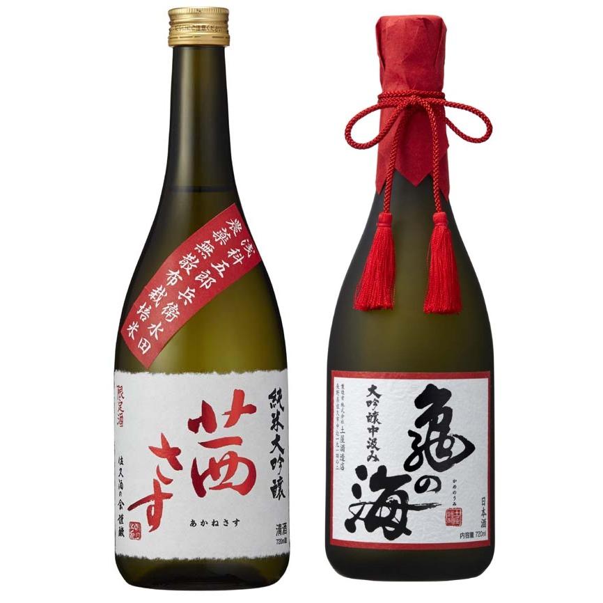 【ふるさと納税】亀の海大吟醸中汲み720ml+茜さす純米大吟醸720mlセット 【お酒・日本酒・大吟醸酒】