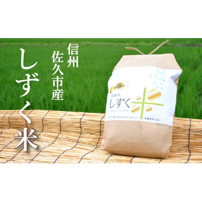 【ふるさと納税】【令和二年産】JA佐久浅間管内産 しずく米(約5kg) 【お米・コシヒカリ】 お届け:2020年11月上旬~12月下旬