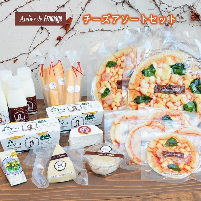 【ふるさと納税】アトリエ・ド・フロマージュ チーズアソートセット, ナガグン 51d4c6b9