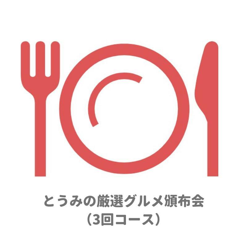 【ふるさと納税】とうみの厳選グルメ頒布会(3回コース)