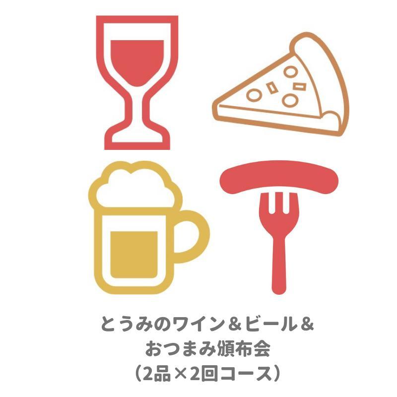 【ふるさと納税】とうみのワイン&ビール&おつまみ頒布会(2品×2回コース)