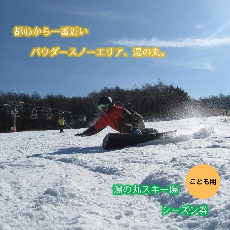 【ふるさと納税】湯の丸スキー場 こどもシーズン券