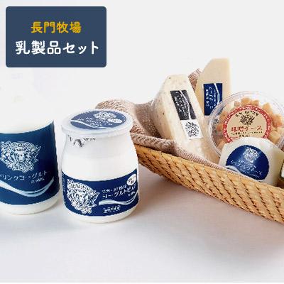 【ふるさと納税】長門牧場乳製品セット 【加工食品・乳製品・チーズ】
