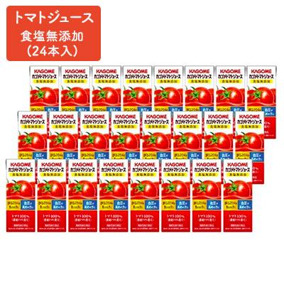 【ふるさと納税】カゴメトマトジュース食塩無添加(24本入) 【果汁飲料・野菜飲料・トマトジュース】