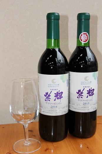 【ふるさと納税】山ぶどうワイン「紫輝」2018&2019セット