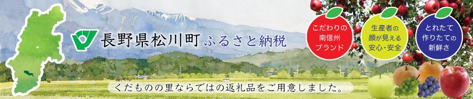 長野県松川町:長野県松川町のふるさと納税受付ページです。