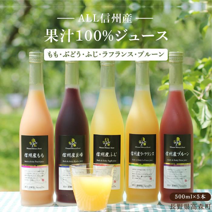 ふるさと納税 長野 信州産 果汁100% 蔵 くだものジュース500ml×5本 りんご 通年提供可 高額売筋 もも ラフランス ぶどう プルーン