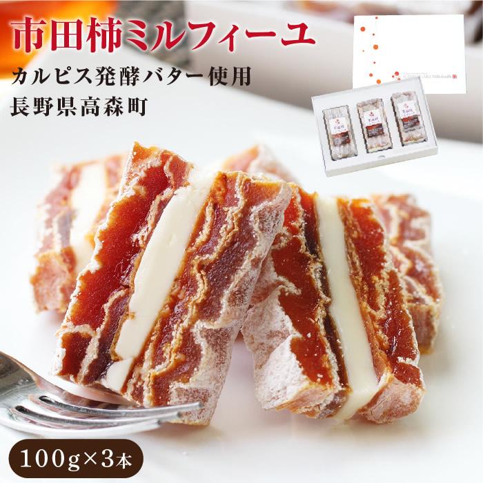 【ふるさと納税】幻のカルピスバターを使った逸品 市田柿ミルフィーユ3本セット(通年提供可)