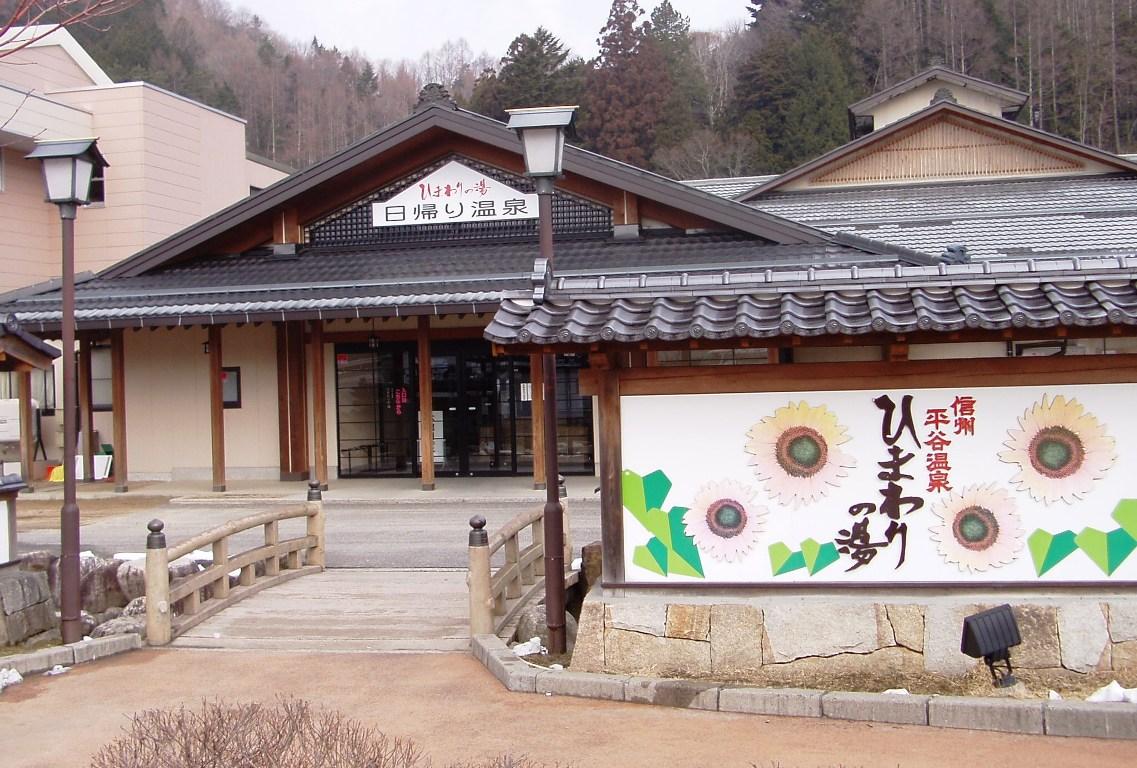 【ふるさと納税】信州平谷温泉ひまわりの湯1年間フリーパス券(シーズンのみプールも利用できます)