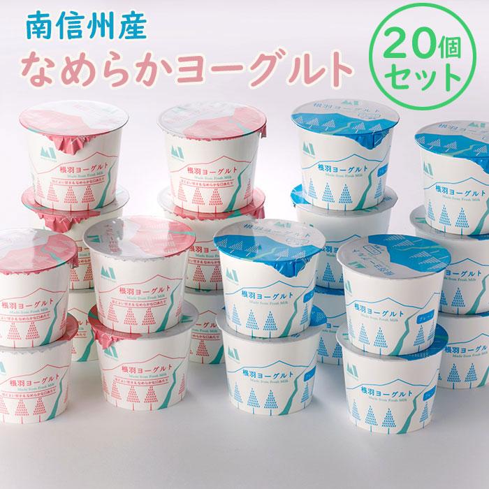 【ふるさと納税】なめらかヨーグルト たっぷり20個セット 新鮮な生乳を使用した南信州根羽村産ヨーグルト