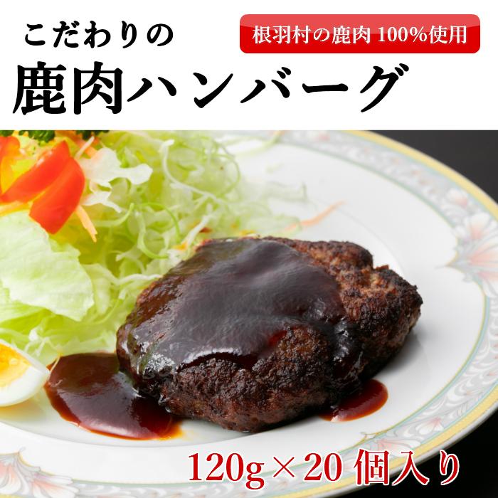 【ふるさと納税】手作り鹿肉ハンバーグ 20個入り