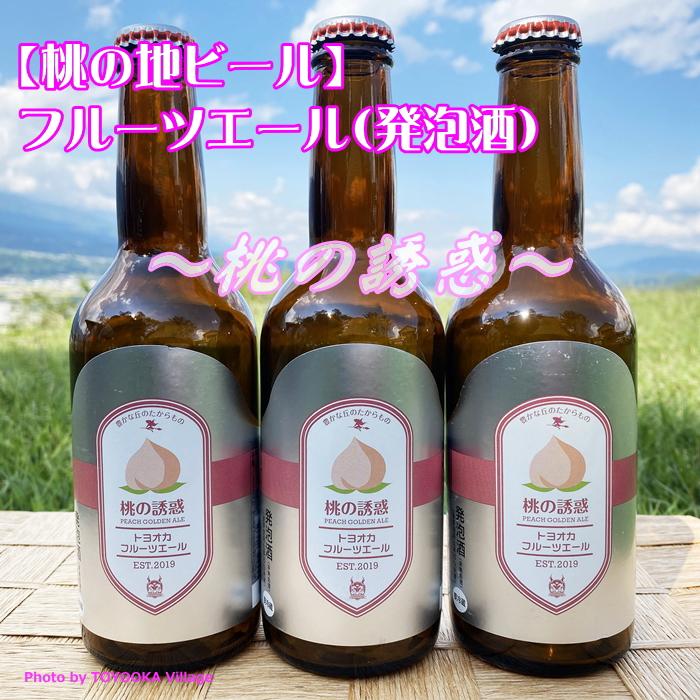 ふるさと納税 桃の地ビール 新作通販 販売期間 限定のお得なタイムセール フルーツエール 桃の誘惑 6本セット