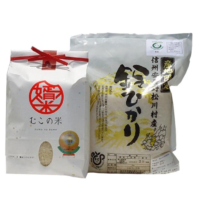 【ふるさと納税】松川村のお米食べ比べセット 【米・精米・お米】
