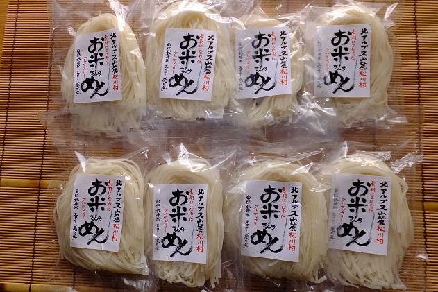 【ふるさと納税】自然栽培 お米さんのめん グルテンフリー 【麺類・乾麺】