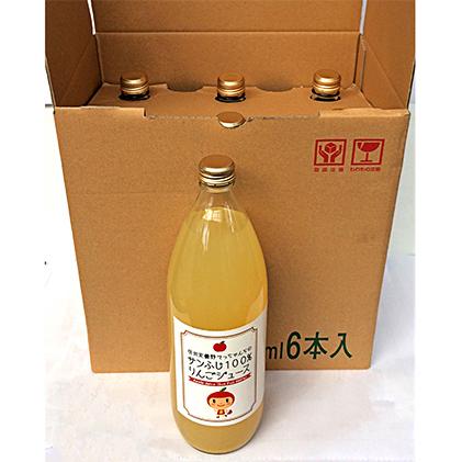 【ふるさと納税】外川果樹園 サンふじ100%りんごジュース 1000ml 6本 【飲料類・果汁飲料・りんご・ジュース】